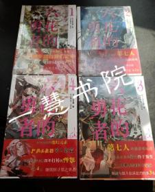 六花的勇者 1-4册 (合售)
