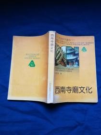 西南寺庙文化