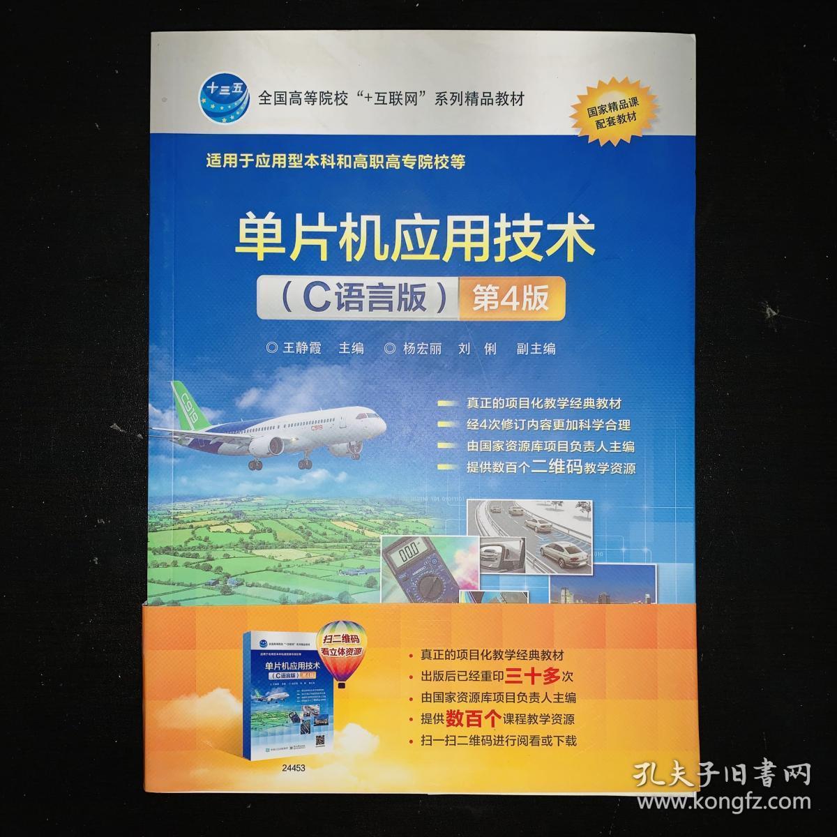 单片机应用技术(C语言版)第4版