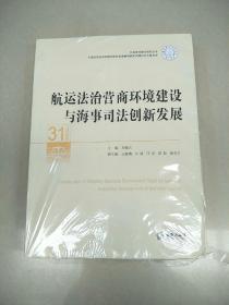 航运法治营商环境建设与海事司法创新发展.31   原版全新