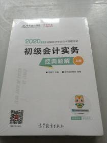 初级会计职称2020教材?初级会计实务经典题解?中华会计网校?梦想成真  全新
