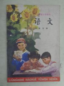 六年制小学课本:语文(第五册)【未使用】