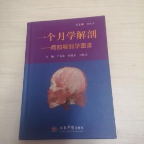 一个月学解剖:局部解剖学图谱