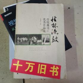 传统曲目优秀作品集:桂林渔鼓