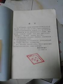 湖北省行政经费开支标准制度汇编         第三辑