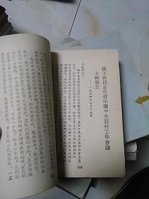 农业生产互助合作工作手册(第一辑) 64开精装本