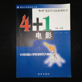4+1电影/4+1英语学习法系列丛书