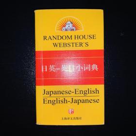 兰登书屋双语小词典系列:日英·英日小词典(第2版)