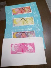 首次发行儿童附捐邮票叠式印张纪念张4张全(白的右角有点缺)