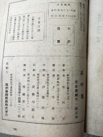 伪满洲时期 文学著 新现实文艺丛书-《长吟集》 周作人题签,俞平伯题字 罕见