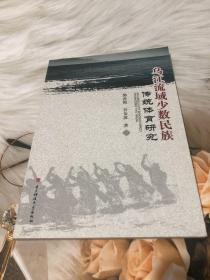 乌江流域少数民族传统体育研究