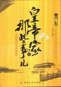 皇帝家的那些事儿:中国皇家生活秘史