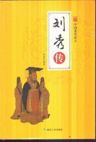 中国著名帝王 刘秀传
