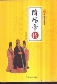 中国著名帝王 隋炀帝传