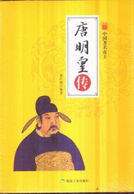 中国著名帝王 唐明皇传