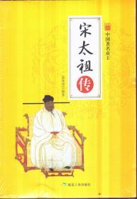 中国著名帝王 宋太祖传