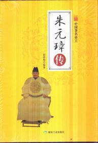中国著名帝王 朱元璋传