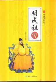 中国著名帝王 明成祖传