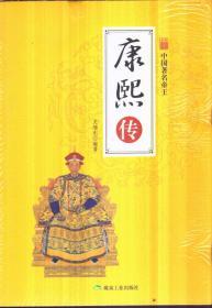 中国著名帝王 康熙传
