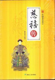 中国著名帝王 慈禧传