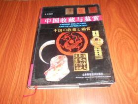中国收藏与鉴赏(精装)