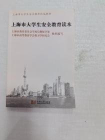 上海市大学生安全教育读本