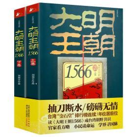 大明王朝(1566)(上下卷)
