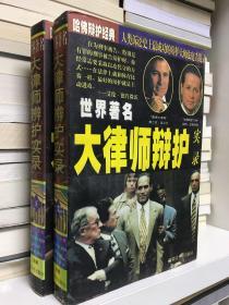 世界著名大律师辩护实录(上下册)