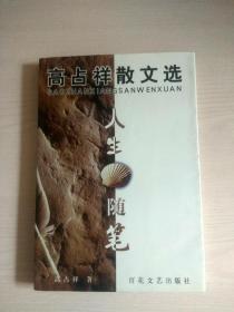 高占祥散文选 人生随笔 (作者签名)
