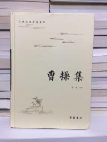 古典名著普及文库:曹操集