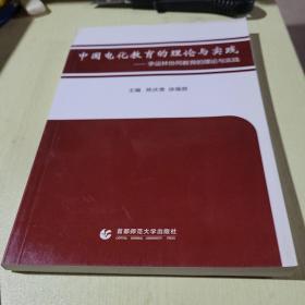 中国电化教育的理论与实践 李运林协同教育的理论与实践