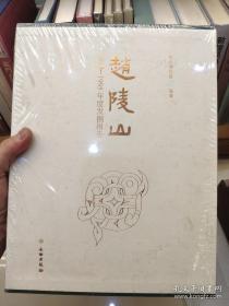 【顺丰包邮】赵陵山:1990-1995年度发掘报告 (全二册 有函套)   全新(正版) 包邮