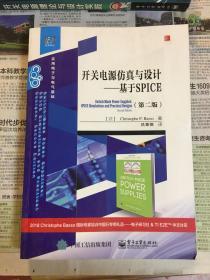 经典译丛·实用电子与电气基础 开关电源仿真与设计—基于SPICE(第二版)