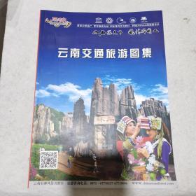 云南省机动车驾驶员实用图册