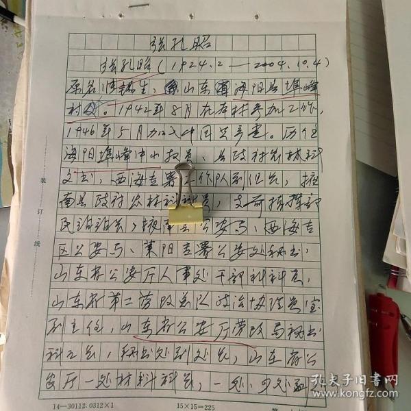 手稿6页:张孔昭的革命事迹、6页、提及张锡生、海阳县埠山峰村.潍坊市