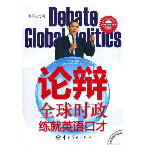 论辩全球时政,练就英语口才(赠MP3光盘) 安滨 中国宇航出版社9787802189478正版全新图书籍Book