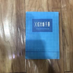 X线诊断手册