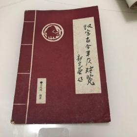 汉字古今平仄对览(著者李先鸿赠著名书画家何通生签名版)
