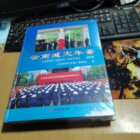 云南减灾年鉴2018