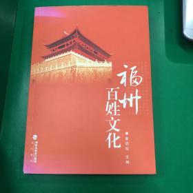 福州百姓文化