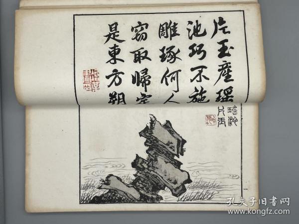 罕见版画精品《冶梅石谱 卷下》存1册 (清)上元 王寅冶梅 撰、光绪7年刻于日本、白纸精刻