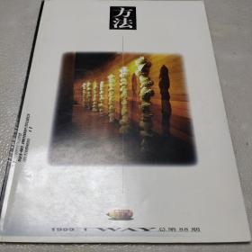 《方法》1999年第一期