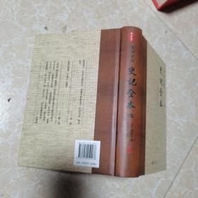 全注全译史记全本(套装共4册)〈售卷四〉