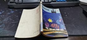 海洋的秘密  32开本153页  馆藏  包邮挂费