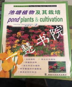 池塘植物及其栽培