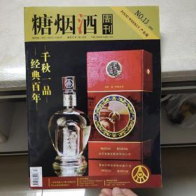 糖烟酒周刊2005 No.13 Food Weekly 产业版