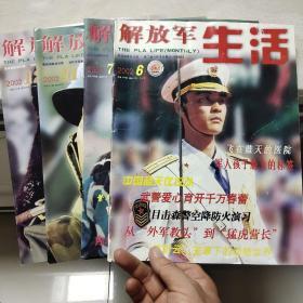 《解放军生活》2002第6 7 11 12期(共4本)