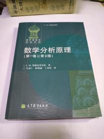 数学分析原理(第一卷)