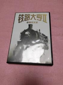 游戏光碟 铁路大亨2 简体中文版(单碟装+用户卡+使用手册)