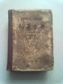 新华字典【1965年4月上海租型第六次印刷】